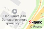 Схема проезда до компании Дор Знак-Вологда в Гришино