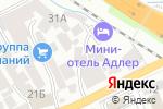 Схема проезда до компании Афалина в Сочи