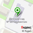 Местоположение компании Детский сад №20, Одуванчик