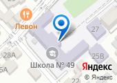 Средняя общеобразовательная школа №49 на карте