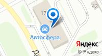 Компания АвтоСфера на карте