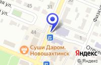 Схема проезда до компании ВОДОЛЕЙ-НН, ИНТЕРНЕТ-МАГАЗИН ПОСУДЫ в Новошахтинске