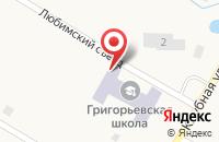 Схема проезда до компании Григорьевская средняя общеобразовательная школа в Григорьевском