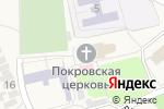 Схема проезда до компании Храм в честь Покрова Пресвятой Богородицы в Вышгороде