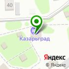 Местоположение компании  Гостевой Комплекс Казарьград