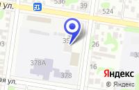 Схема проезда до компании ИНТЕЛ АН в Майкопе