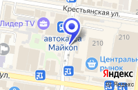 Схема проезда до компании КУРГАНРЕГИОНГАЗ в Майкопе