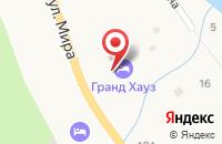 Схема проезда до компании GRAND HOUSE HOTEL в Хамышках