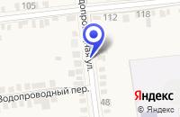 Схема проезда до компании ТБИЛИССКИЙ МАСЛОСЫРЗАВОД в Тбилисской