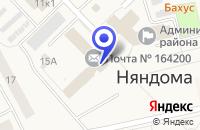 Схема проезда до компании НЯНДОМСКИЙ ПОЧТАМТ в Няндоме