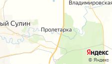 Отели города Пролетарка на карте