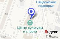 Схема проезда до компании НЯНДОМСКИЙ ЦЕНТР ДОСУГА в Няндоме
