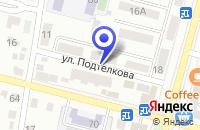 Схема проезда до компании ОБЪЕДИНЕНИЕ ШКОЛЬНЫХ СТОЛОВЫХ в Каменск-Шахтинском
