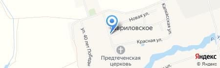 Почтовое отделение на карте Гавриловского