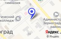 Схема проезда до компании ЗЕРНОГРАДСКАЯ СПРАВОЧНАЯ ТЕЛЕФОННАЯ СЛУЖБА в Зернограде