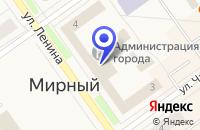 Схема проезда до компании ДОРОЖНЫЙ ФОНД в Мирном
