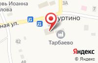 Схема проезда до компании Тарбаево в Туртино