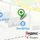 Местоположение компании ЭКОФЛОР
