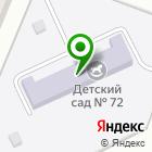 Местоположение компании Детский сад №72