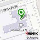 Местоположение компании Прогимназия №73 для детей дошкольного и младшего школьного возраста