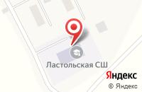 Схема проезда до компании Ластольская средняя общеобразовательная школа в Одиночке