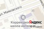 Схема проезда до компании Соломбальская специальная коррекционная общеобразовательная школа-интернат в Архангельске