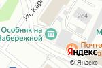 Схема проезда до компании Особняк на набережной в Архангельске