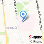 Dr.Cleanskin на карте Архангельска