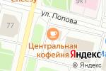 Схема проезда до компании Центральная кофейня в Архангельске