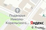 Схема проезда до компании Свято-Никольский Храм в Архангельске