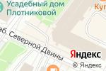 Схема проезда до компании Северное Управление государственного морского и речного надзора в Архангельске