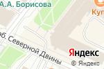 Схема проезда до компании Фактория в Архангельске