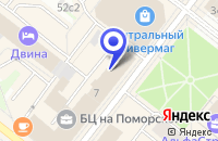 Схема проезда до компании БРИТАНИЯ в Архангельске