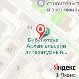Архангельский литературный музей