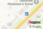 Схема проезда до компании Отрада в Боголюбово