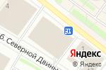 Схема проезда до компании Модные бриллианты в Архангельске