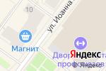 Схема проезда до компании Северная Двина в Архангельске