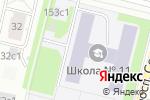 Схема проезда до компании Средняя общеобразовательная школа №11 в Архангельске