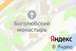 Схема проезда до компании Богородице-Рождественский собор, Свято-Боголюбский женский монастырь в Боголюбово