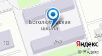 Компания Боголюбовская средняя общеобразовательная школа на карте