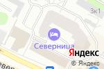 Схема проезда до компании Северница в Архангельске