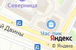 Схема проезда до компании Lin-Za в Архангельске