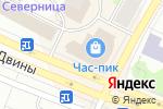 Схема проезда до компании Персона`Ж в Архангельске