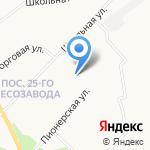 Почтовое отделение связи №25 на карте Архангельска
