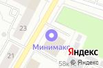 Схема проезда до компании Минимакс в Архангельске