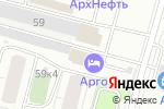 Схема проезда до компании Ситроен в Архангельске
