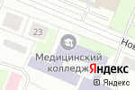Схема проезда до компании Архангельский медицинский колледж в Архангельске
