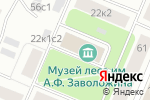 Схема проезда до компании Музей леса им. А.Ф. Заволожина в Архангельске