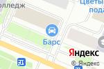 Схема проезда до компании Барс в Архангельске