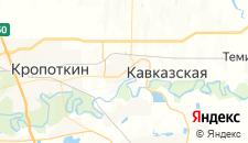 Гостиницы города Кавказская на карте